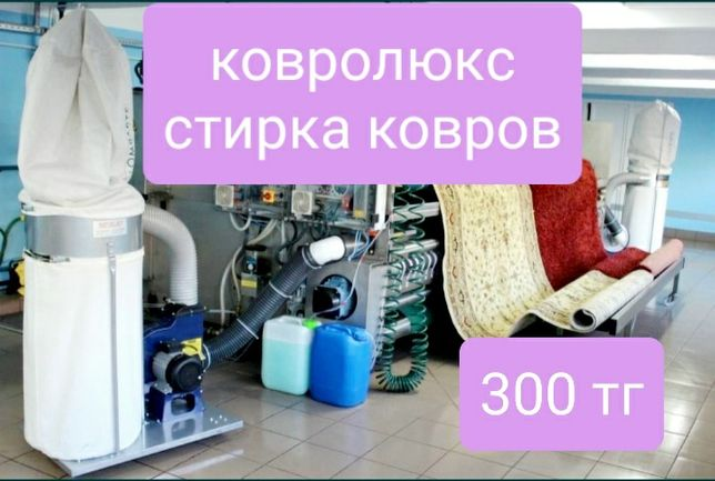 Стирка ковров 300 тг кв м