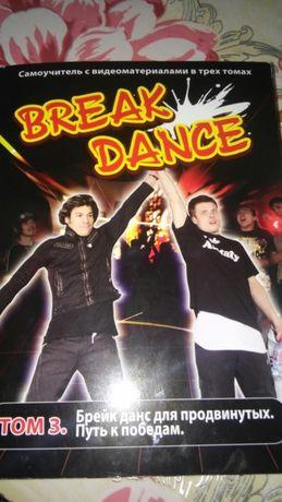 Диски брейк данс 3 том с книгой. Танцы. Обмен
