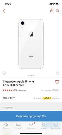 Айфон xr 128g