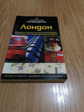 Лондон пътеводител, National Geographic