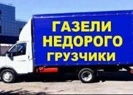 Грузоперевозки Газель Грузчики Доставка