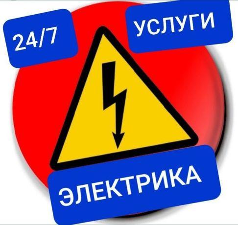 Электрик гарантия на всю сделанную работу