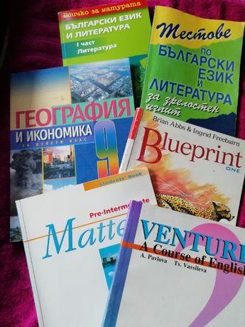 Учебници по английски език и други помагала!