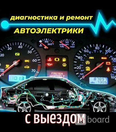 Авто_электрик, устранение не исправностей любой сложности.
