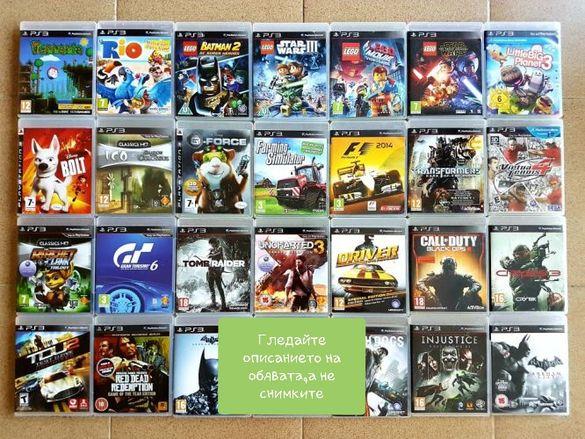 Всичко по 15лв Игри за Плейстейшън 3/Ps3/Playstation 3/ПС3