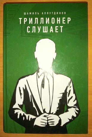 """Книга Шамиль Аляутдинов """"Триллионер слушает"""""""