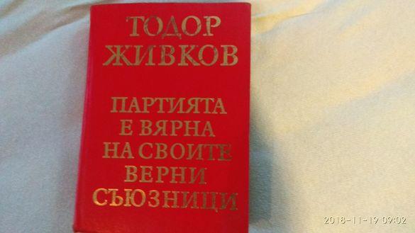 книги на Тодор Живков