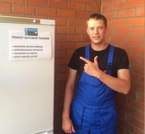 Ремонт стиральных машин и холодильников морозильников бойлеров духовок