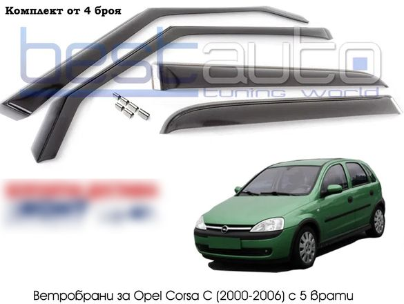 Ветробрани BESTAUTO за Opel Corsa C / Опел Корса Ц (2000-2006) 5врати
