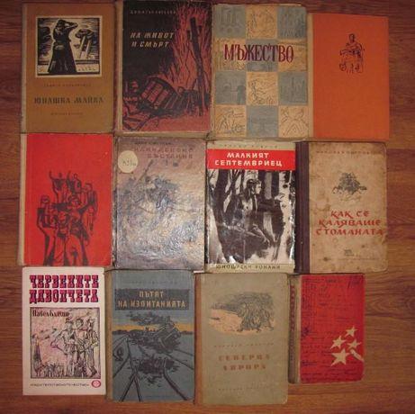 Соц книги
