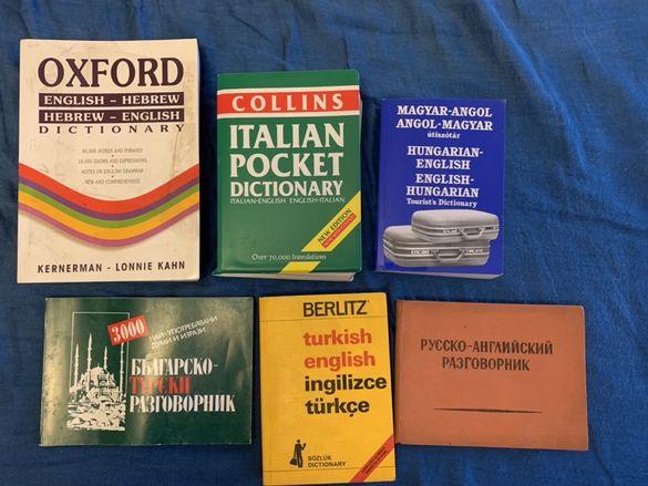 Речници и разговрници