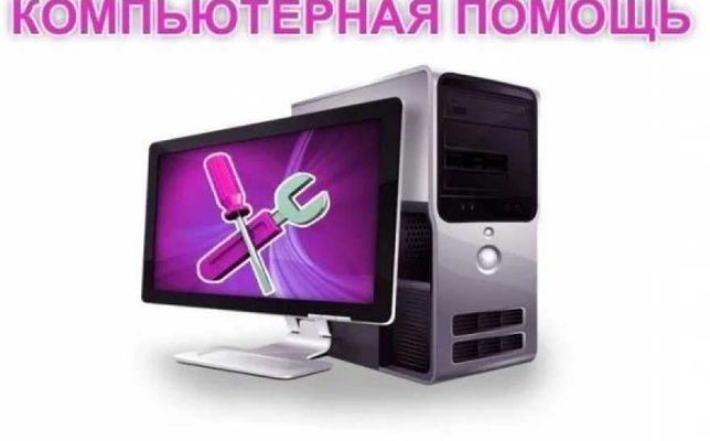 Запись Игр Установка Windows Программист Ремонт Компьютеров Ноутбуков