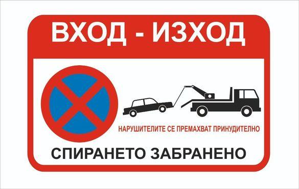 Стикер забранено паркирването изработка на стикери и табели