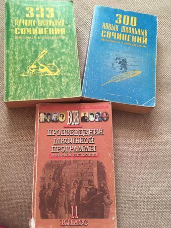 Сборники по литературе