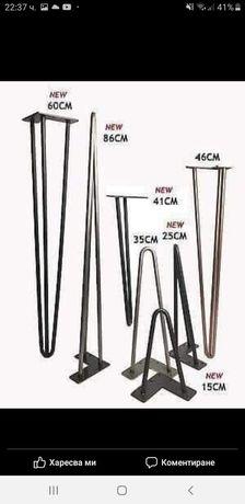 Метални крака за маси