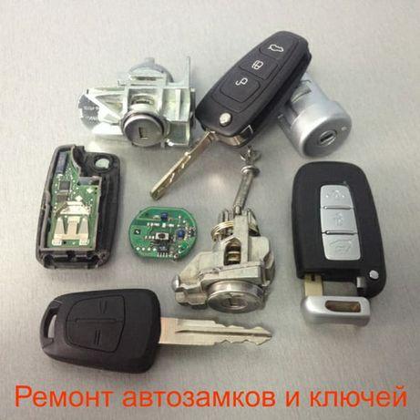 Ремонт замков зажигания/открыть машину/вскрыть машину/ремонт ключей
