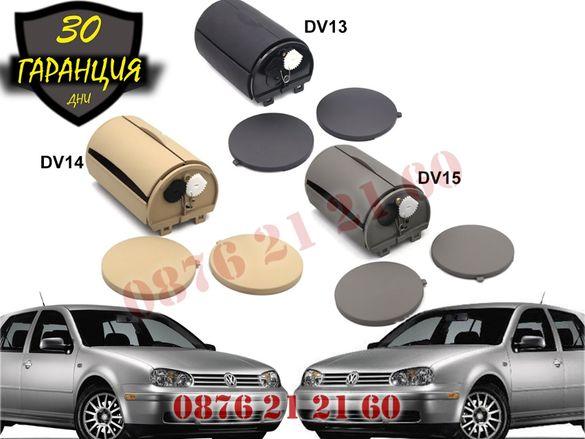 Пепелник VW GOLF 4 Кошче Задни Седалки Голф 4 Поставка за чаши (Cup H