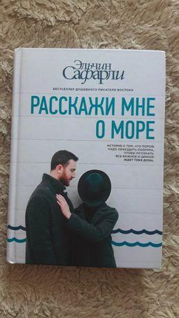 """Книга """"расскажи мне о море """""""