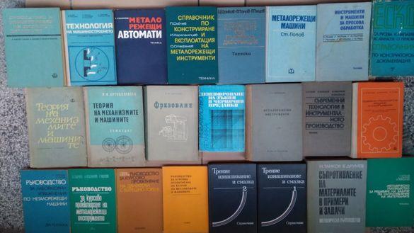 Техническа литература и Химия ;Строителство и др.