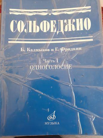 Книга для Сольфеджио