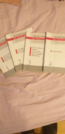 Литература за матура за зрелостници 12 клас от Ботев- Йордан Йовков