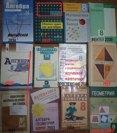 математика Рустюмовы Сканави учебники задачники физики Доставка