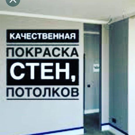 РЕМОНТ квартира краска