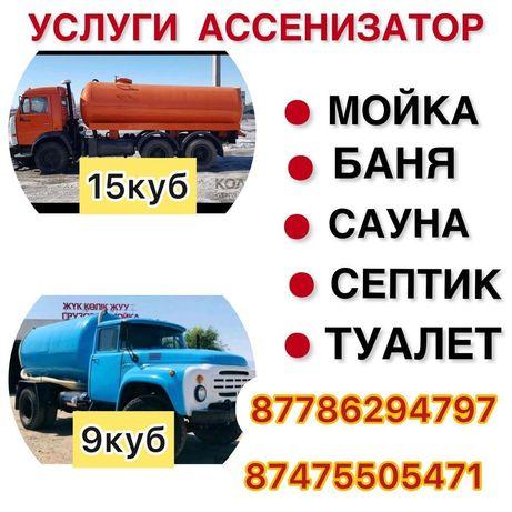Ассенизатор кызмети Камаз 15куб. Зил 9куб