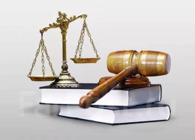 Юрист (юридические услуги). НЕДОРОГО