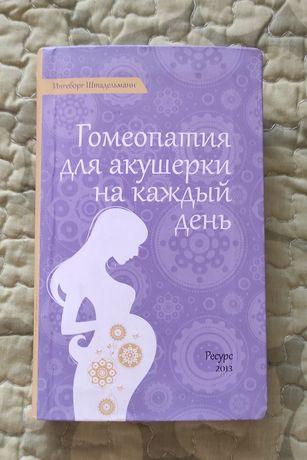 Гомеопатия при беременности