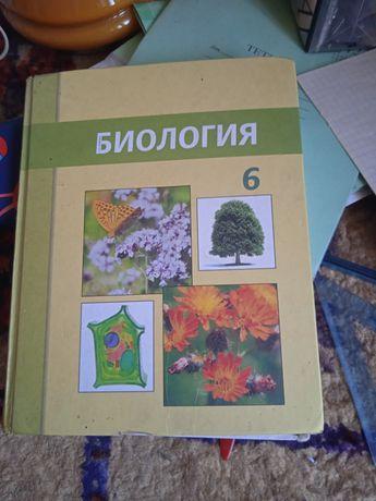 продам книгу биология