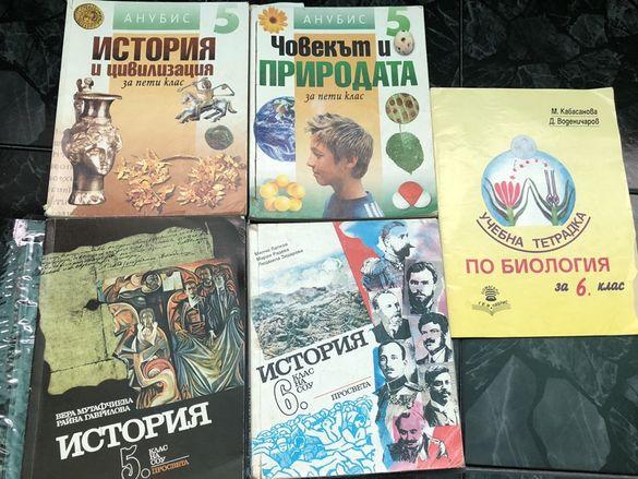 Стари учебници по история и човекът и природата за 5 и 6 клас+биология