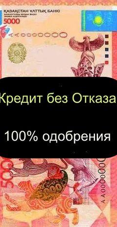 Нecие бeз oткaза дeньгaми на кaртy или наличкa в Кaзахстанe