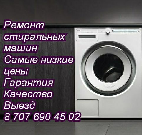 Ремонт  стиральных сушильных посудомоечных машин холодильников на дому