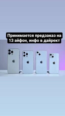 Iphone 13 pro 128 новый 26 сентября у вас