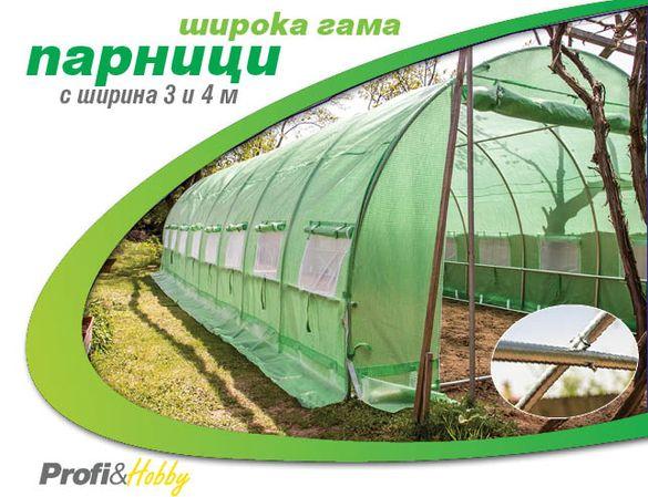 Оранжерии / Парници - широка гама размери от 3х3 до 4х14
