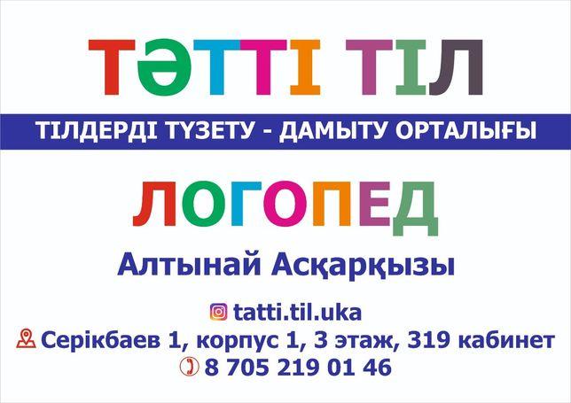 Логопед, казакша