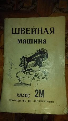 продам швейную машину с электроприводом советского производства