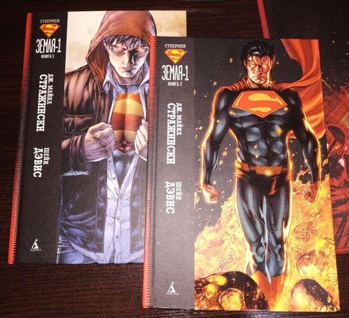 Комиксы Супермен. Земля-1. Книга 1 и Книга 2