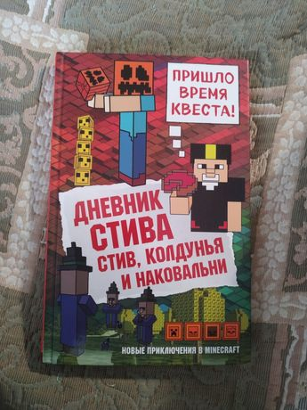 """Книга minecraft - """"дневник стива"""""""