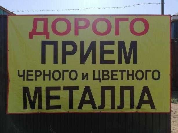 Прием металла