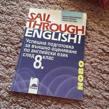 Учебно помагало по английски език