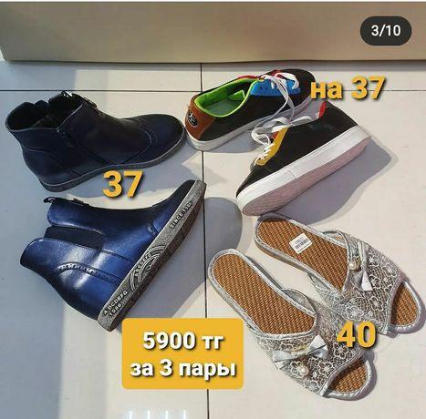 Набор обуви их 3х пар 37 размер, распродажа