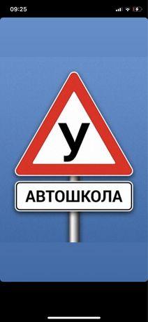 Автошкола, Вождение, Теория Права