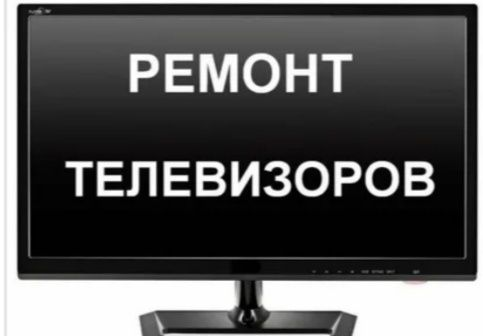 РЕМОНТ ТЕХНИКИ, Телевизоров,и т.д.