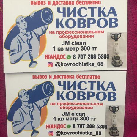 Стирка и Чистка Ковров JM clean