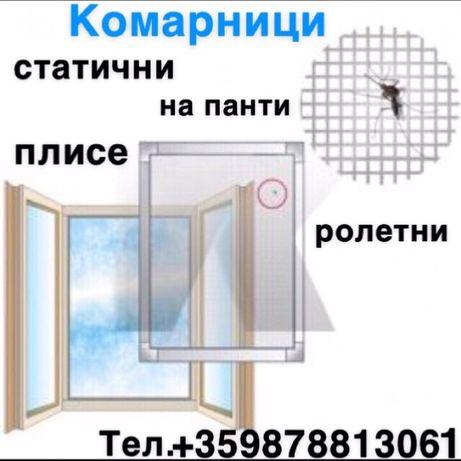 Комарници-Сетка москитная
