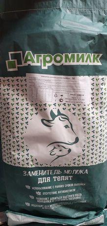 Сухое молоко Агромилк16% с 25дня ЗЦМ