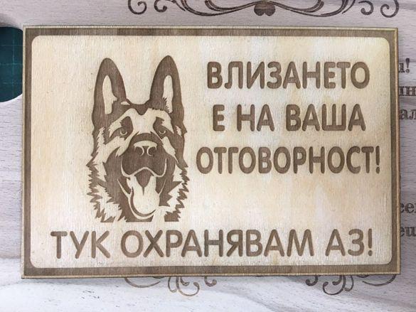 Табела за куче, тук охранявам аз -лазерно гравиране дървена