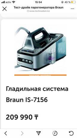 Утюг парогенератор Braun